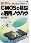 CMOSの基礎と活用ノウハウ 基本を理解してCMOSディジタル回路の設計法をマスタする