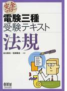 完全マスター電験三種受験テキスト法規 (LICENSE BOOKS)