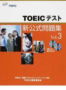 TOEICテスト新公式問題集 Vol.3