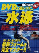 DVD上達レッスン水泳 楽に、長く、速く泳ぐ