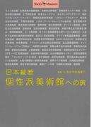日本縦断個性派美術館への旅 (Shotor Museum)