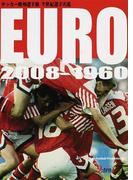 サッカー欧州選手権半世紀選手名鑑 EURO2008−1960 (Koly選手名鑑MANIAX)