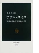 アダム・スミス 『道徳感情論』と『国富論』の世界 (中公新書)(中公新書)
