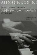 アルド・チッコリーニわが人生 ピアノ演奏の秘密