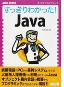 すっきりわかった!Java (ASCII BOOKS さくさくプログラミング)