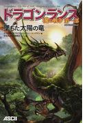 ドラゴンランス魂の戦争 完結記念Edition 第1部 墜ちた太陽の竜