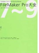 FileMaker Pro大全 ver.7〜9 edition
