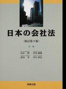 日本の会社法 新訂第9版