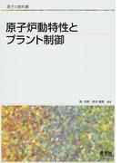原子炉動特性とプラント制御 (原子力教科書)