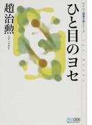 ひと目のヨセ (マイコミ囲碁文庫シリーズ)
