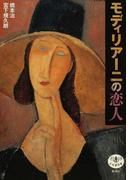 モディリアーニの恋人 (とんぼの本)