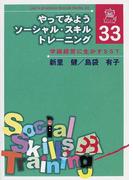 やってみようソーシャル・スキル・トレーニング・33 学級経営に生かすSST