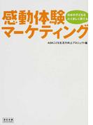 感動体験マーケティング 日本の子どもをたくましく育てる (宣伝会議Business Books)