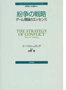 紛争の戦略 ゲーム理論のエッセンス (ポリティカル・サイエンス・クラシックス)
