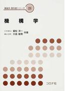 機構学 (機械系教科書シリーズ)