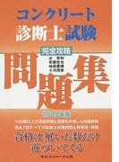 コンクリート診断士試験完全攻略問題集 2008年版