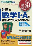 沖田の数学Ⅰ・Aをはじめからていねいに 大学受験数学 三角比平面図形編 (東進ブックス 気鋭の講師)