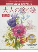 大人の塗り絵uni色鉛筆BOX すぐ塗れるオリジナル原画19枚 四季の花編