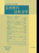 公共性の法社会学 (法社会学)