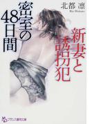 新妻と誘拐犯〈密室の48日間〉 (フランス書院文庫)(フランス書院文庫)