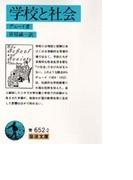 学校と社会 改版 (岩波文庫)(岩波文庫)