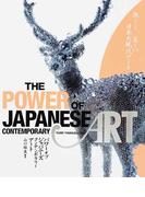 パワーオブジャパニーズコンテンポラリーアート 激しく、美しい日本の現代アート