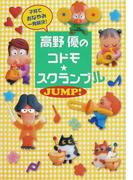 高野優のコドモ★スクランブル JUMP!