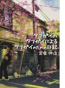 タフガイのタフガイによるタフガイのための日記 (Edge)(TOKUMA NOVELS(トクマノベルズ))