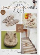 小石正子のオーガニックコットンで編む布ぞうり この布だからもっと気持ちいい!