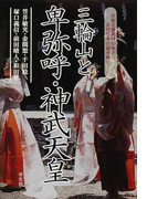 三輪山と卑弥呼・神武天皇 (大和王権発祥の地から古代日本の謎を解く)