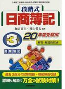 段階式日商簿記3級商業簿記 日本商工会議所/各地商工会議所/簿記検定試験 20年度受験用