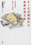 チーズの値段から未来が見える 日常感覚で読みとく経済