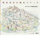 野村重存の風景スケッチ ヨーロッパの田舎を描く (生活実用シリーズ)