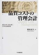品質コストの管理会計 実証分析で読み解く日本的品質管理