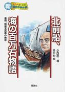 北前船、海の百万石物語 豪商、銭屋五兵衛の無念 (新・ものがたり日本歴史の事件簿)