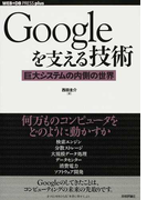 Googleを支える技術 巨大システムの内側の世界 (WEB+DB PRESS plusシリーズ)