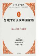 分岐する現代中国家族 個人と家族の再編成 (日中社会学叢書)