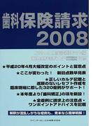 歯科保険請求 2008