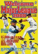 ウェルカム・メジャーリーグ 2008 (白夜ムック)