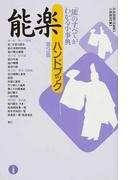 能楽ハンドブック 「能」のすべてがわかる小事典 第3版
