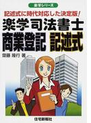 楽学司法書士商業登記記述式 記述式に時代対応した決定版! (楽学シリーズ)