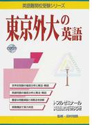 東京外大の英語 (英語難関校受験シリーズ)