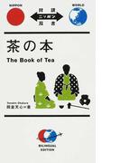 茶の本 (対訳ニッポン双書)