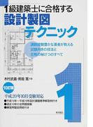 1級建築士に合格する設計製図テクニック 講師経験豊かな著者が教える試験向きの技法と合格の秘けつのすべて 10訂版