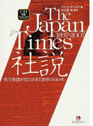 The Japan Times社説 1897−2007 英字新聞が見た日本と世界の110年
