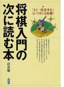 将棋入門の次に読む本 「もう一度基本を」という方にも最適!
