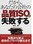 だから、あなたの会社の「品質ISO」は失敗する (B&Tブックス)