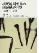 植民地期朝鮮の国民経済計算 1910−1945