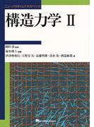 構造力学 2 (ニューパラダイムテキストブック)