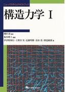 構造力学 1 (ニューパラダイムテキストブック)
